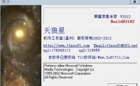 屏幕录像大师——国外网赚同行沟通利器