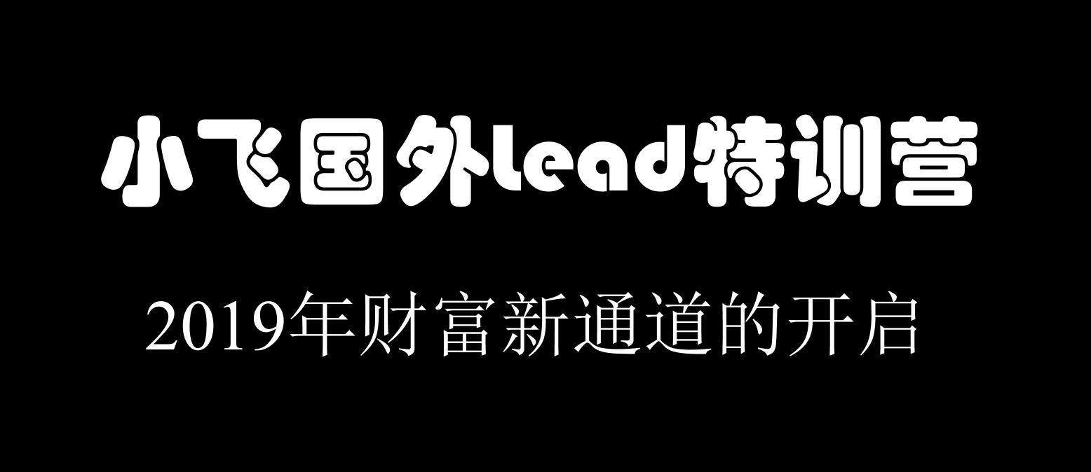 小飞国外Lead训练营常年招募新成员(2019年版本)