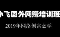 小飞国外网赚培训班常年开班,2019年招生中