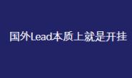国外Lead本质上就是开挂