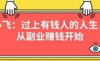 小飞:关于万元新项目(第二期)的再次说明